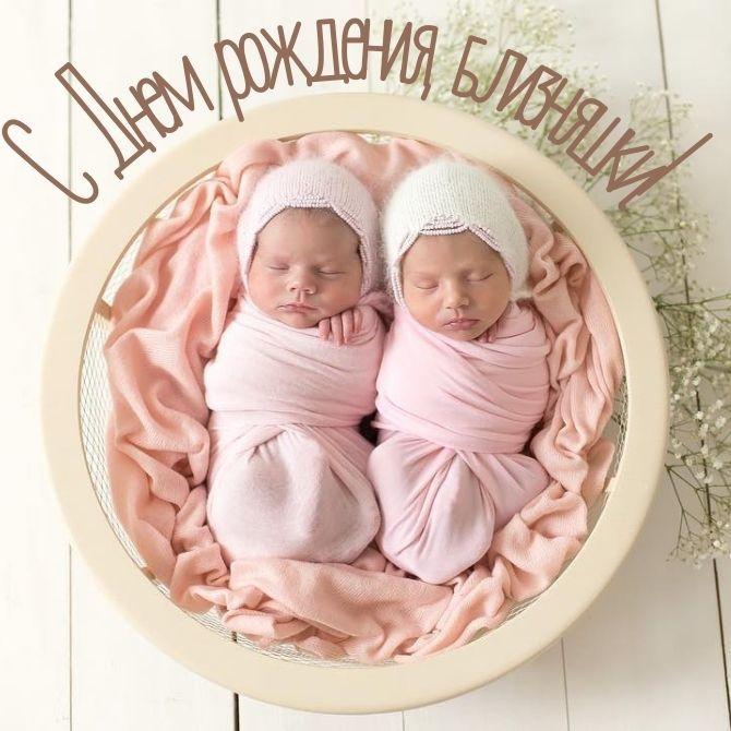 Поздравления с Днем рождения близняшек — проза, стихи, картинки 2