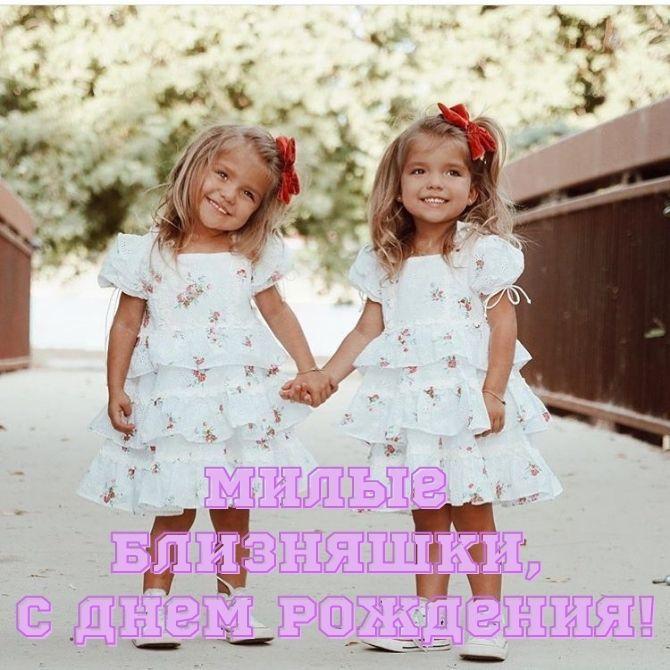 Поздравления с Днем рождения близняшек — проза, стихи, картинки 4
