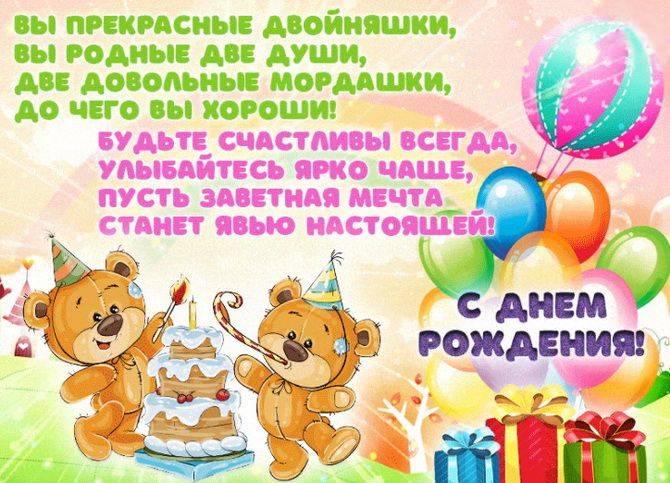 Поздравления с Днем рождения двойняшек: стихи, проза, открытки 2