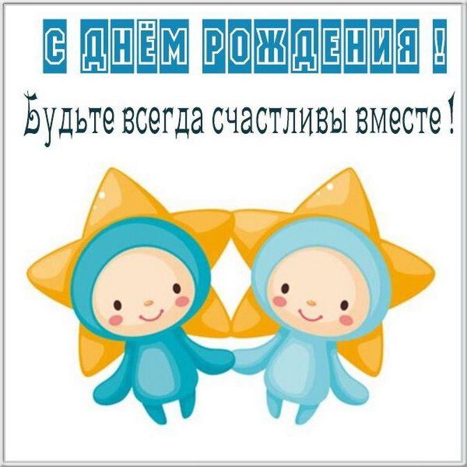 Поздравления с Днем рождения двойняшек: стихи, проза, открытки 4
