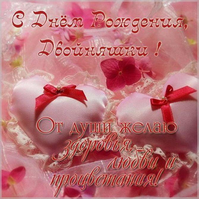 Поздравления с Днем рождения двойняшек: стихи, проза, открытки 5
