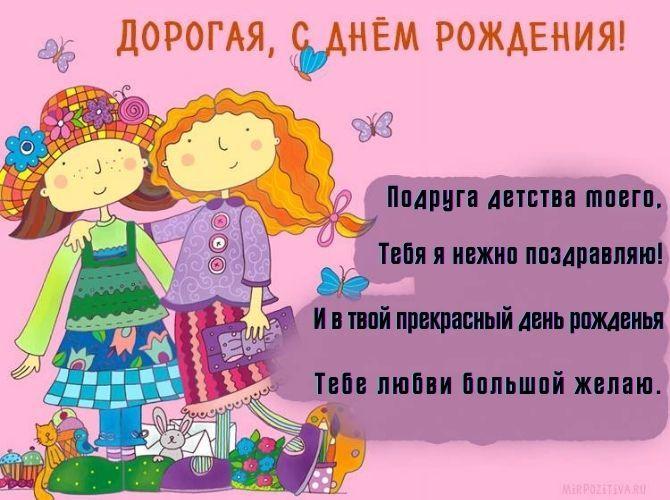 Поздравления с Днем рождения подруге детства: стихи, проза, картинки 3