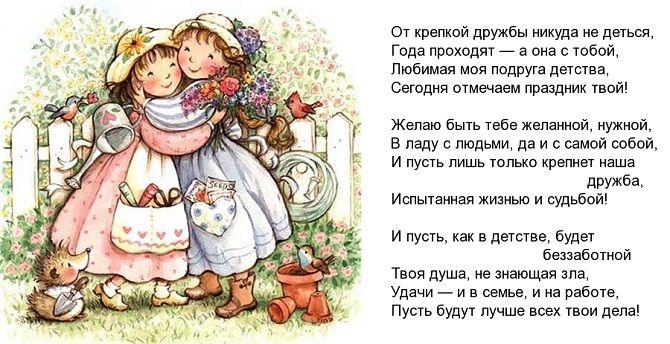 Поздравления с Днем рождения подруге детства: стихи, проза, картинки 5