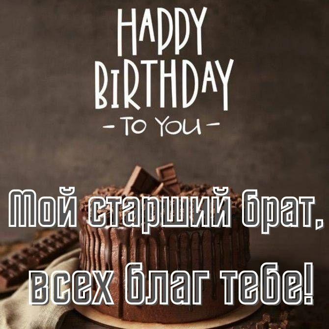 Поздравления с Днем рождения старшему брату — стихи, проза, открытки 5