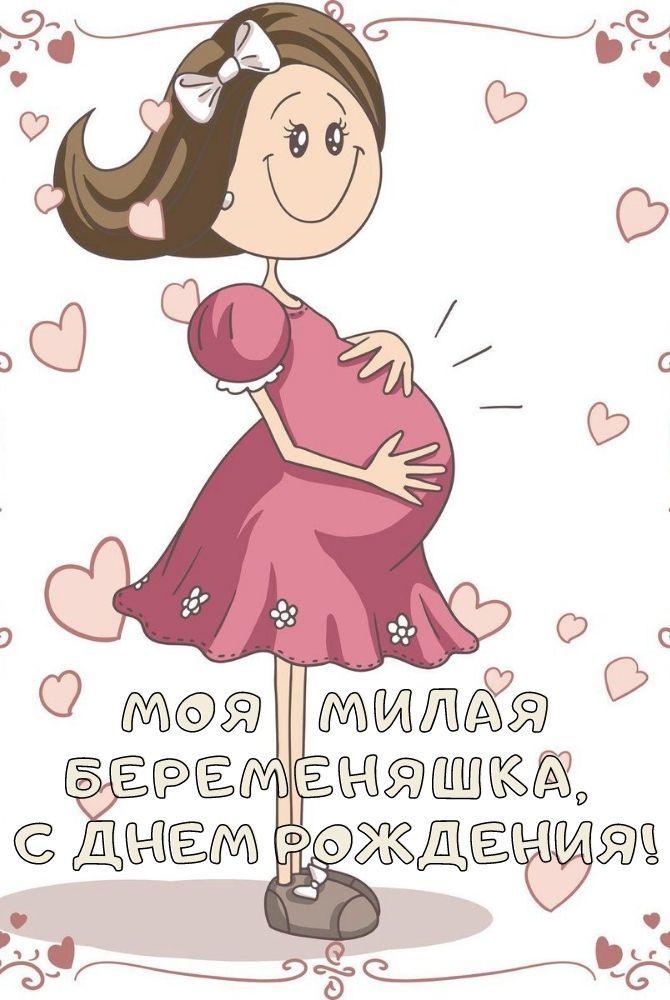 Поздравления с Днем рождения беременной: стихи, проза, картинки 1