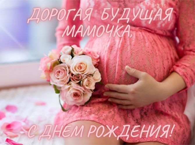 Поздравления с Днем рождения беременной: стихи, проза, картинки 3
