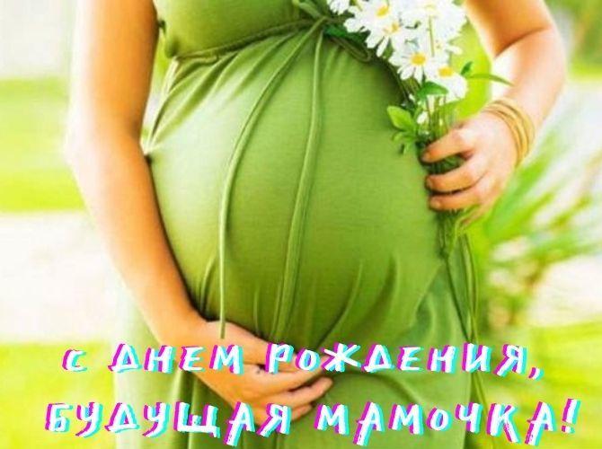 Поздравления с Днем рождения беременной: стихи, проза, картинки 5