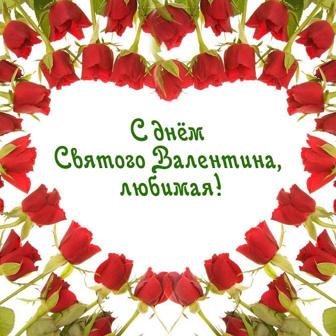 Самые романтичные поздравления с днем святого Валентина любимой девушке 1