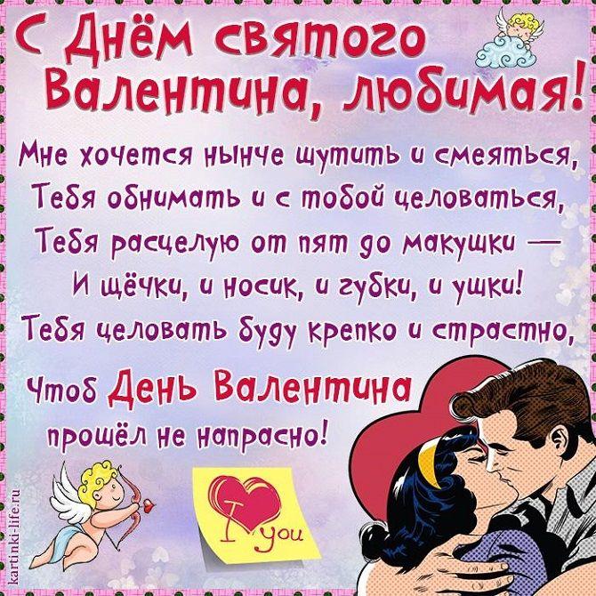 Самые романтичные поздравления с днем святого Валентина любимой девушке 2