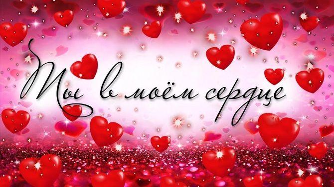 Самые романтичные поздравления с днем святого Валентина любимой девушке 3