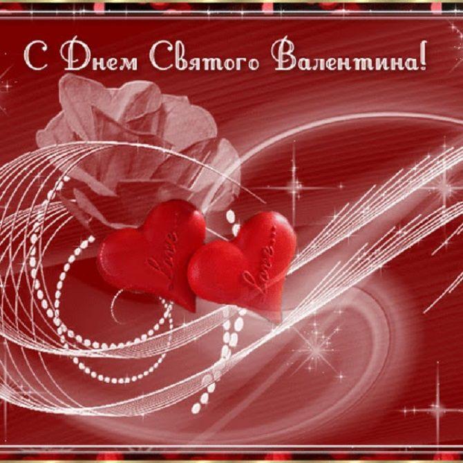 Самые романтичные поздравления с днем святого Валентина любимой девушке 4