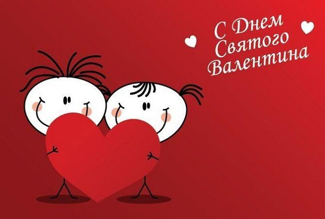 Самые романтичные поздравления с днем святого Валентина любимой девушке 5
