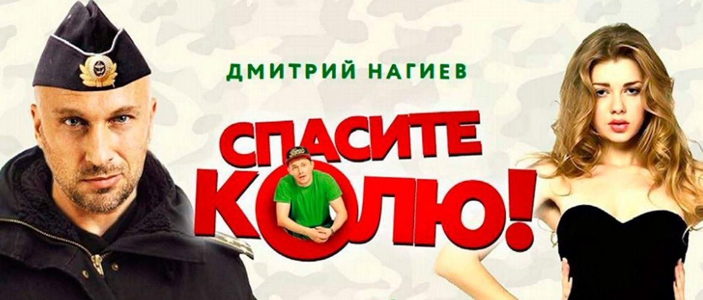 Комедія «Врятуйте Колю»: чи можливе кохання, якщо ти єдина дочка строгого офіцера?