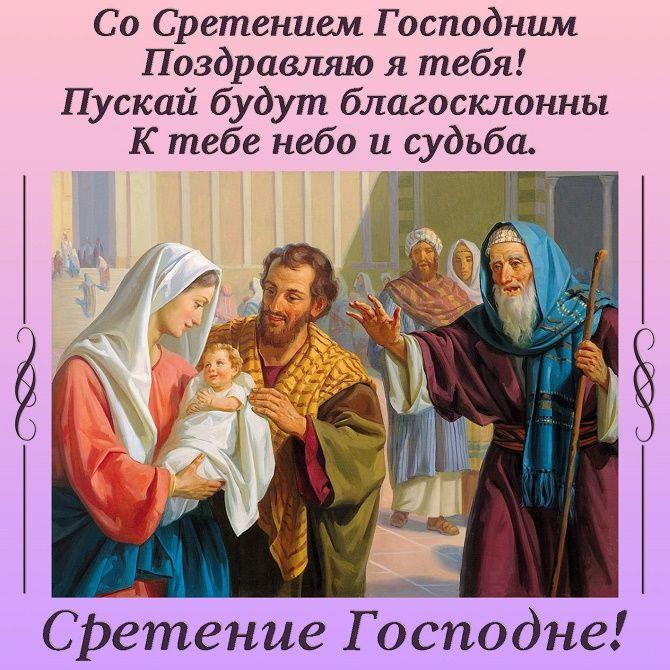 Сретение Господне 2021 – поздравления с важной христианской датой 3
