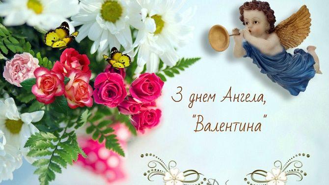 День святого Валентина: привітання з Днем ангела Валентин і Валентинів 1