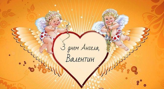 День святого Валентина: привітання з Днем ангела Валентин і Валентинів 2