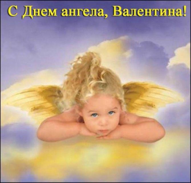 День святого Валентина: поздравления с Днем ангела Валентин и Валентинов 2