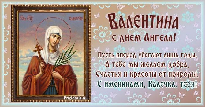 День святого Валентина: поздравления с Днем ангела Валентин и Валентинов 3