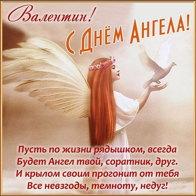 День святого Валентина: поздравления с Днем ангела Валентин и Валентинов 5