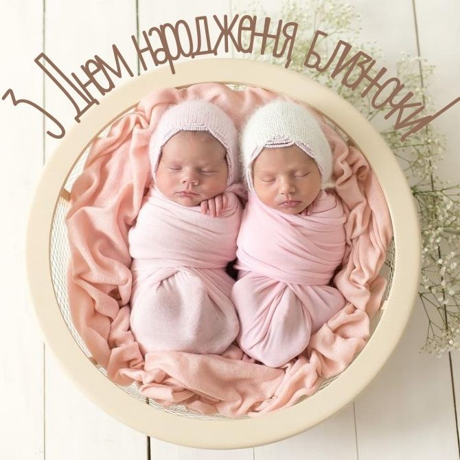 Привітання з Днем народження близнят – проза, вірші, картинки 2
