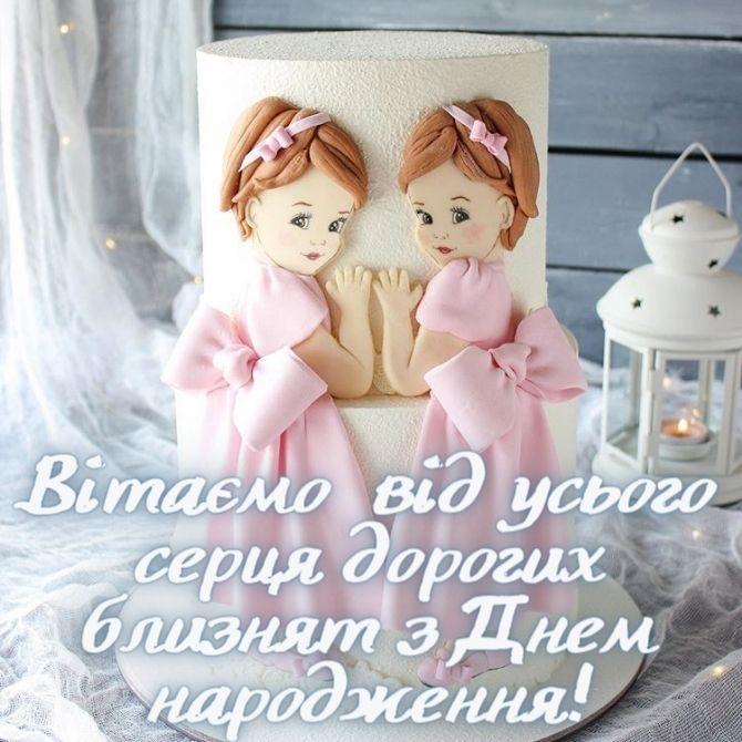 Привітання з Днем народження близнят – проза, вірші, картинки 4