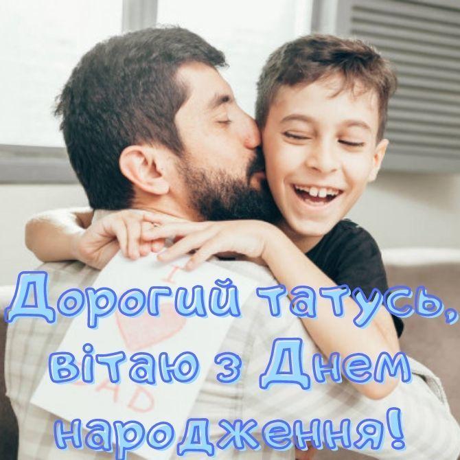 Привітання з Днем народження татові від сина 1