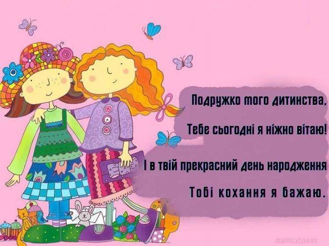Привітання з Днем народження подрузі дитинства: вірші, проза, картинки 2