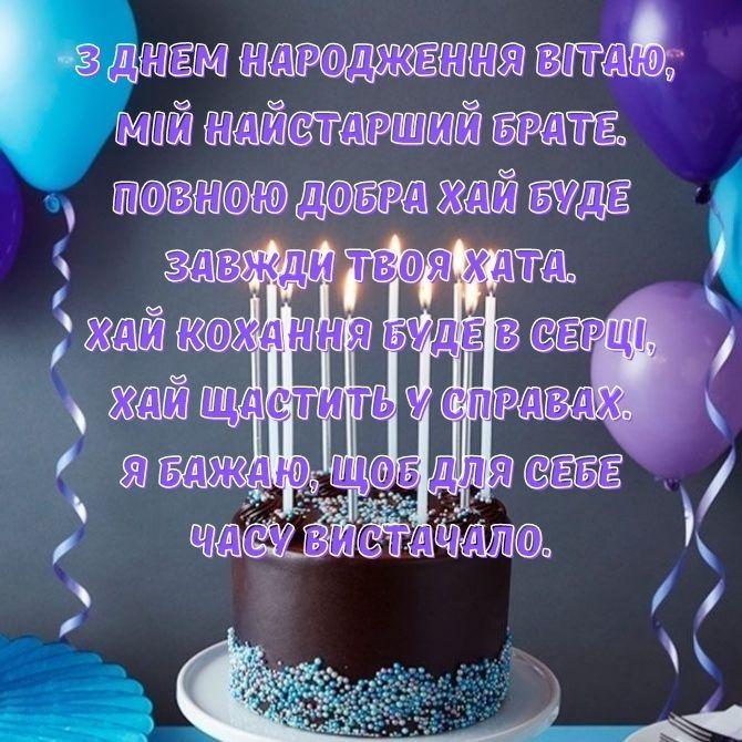Привітання з Днем народження старшому брату – вірші, проза, листівки 3