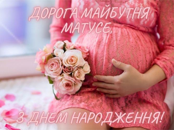 Привітання з Днем народження вагітній: вірші, проза, картинки 3