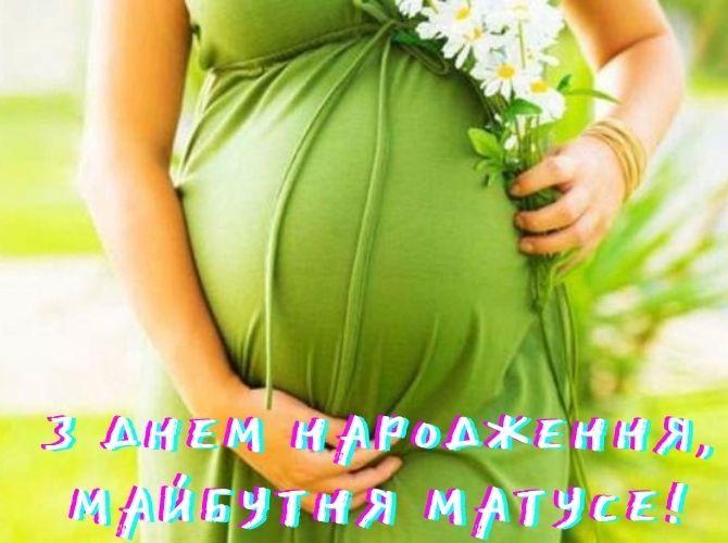 Привітання з Днем народження вагітній: вірші, проза, картинки 4