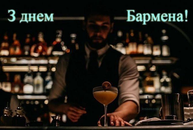 День бармена: привітання барменів з їх святом 2