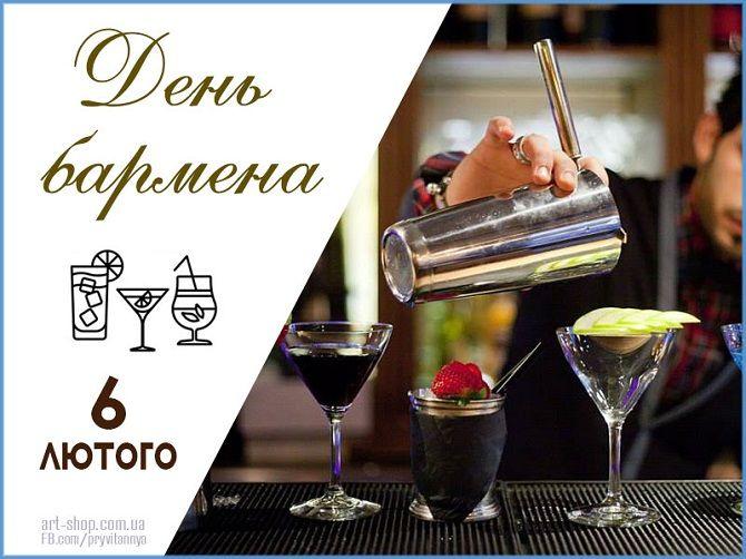 День бармена: привітання барменів з їх святом 3