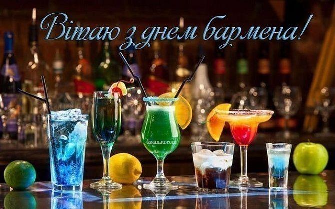 День бармена: привітання барменів з їх святом 4