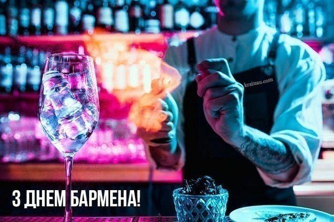 День бармена: привітання барменів з їх святом 5