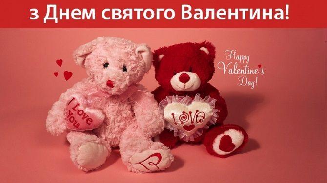 Найромантичніші привітання з днем святого Валентина коханій дівчині 1