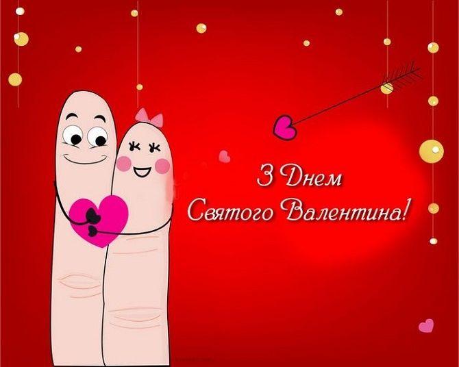 День святого Валентина: ніжні і романтичні привітання 1