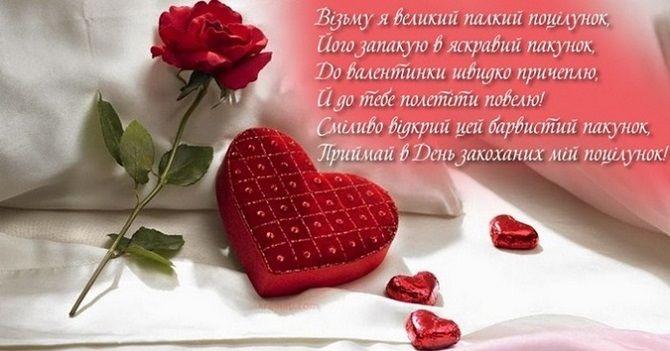 Привітання в Валентинів день для коханого чоловіка 1