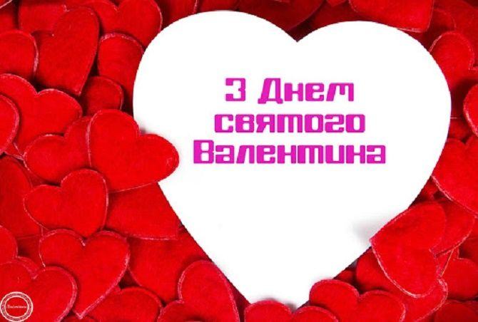 День святого Валентина: ніжні і романтичні привітання 2