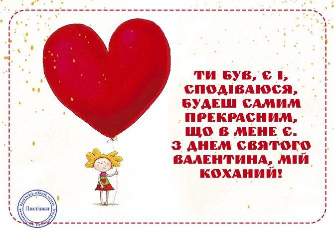 Привітання в Валентинів день для коханого чоловіка 2