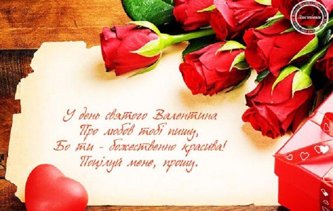 Найромантичніші привітання з днем святого Валентина коханій дівчині 3