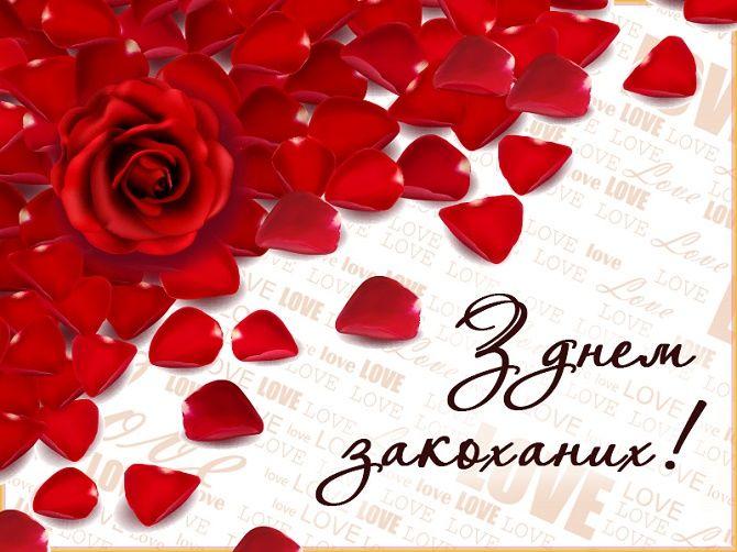 День святого Валентина: ніжні і романтичні привітання 3