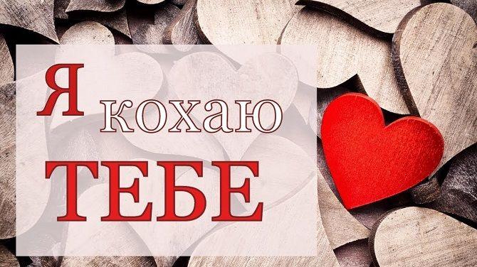 Привітання в Валентинів день для коханого чоловіка 3