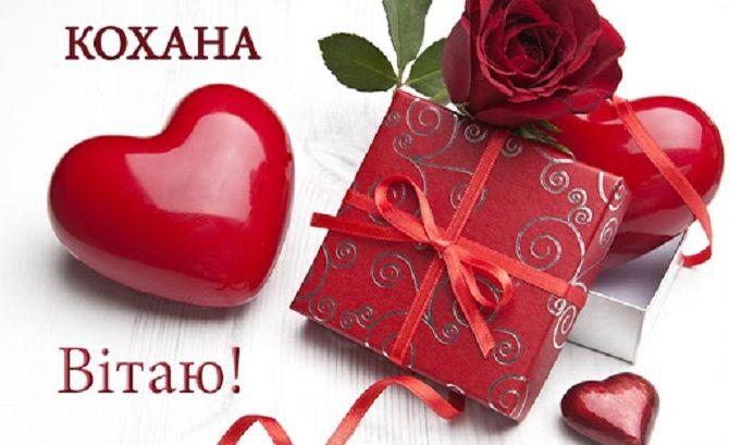Найромантичніші привітання з днем святого Валентина коханій дівчині 4
