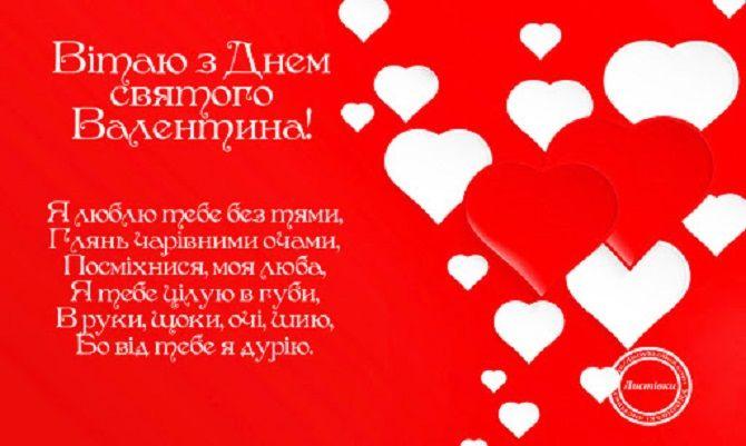 Привітання в Валентинів день для коханого чоловіка 4