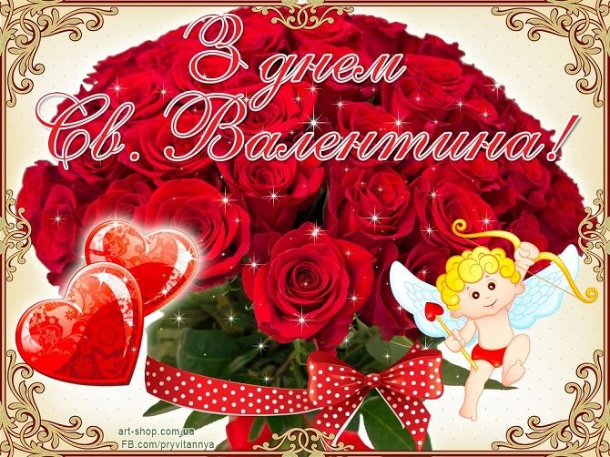 Найромантичніші привітання з днем святого Валентина коханій дівчині 5