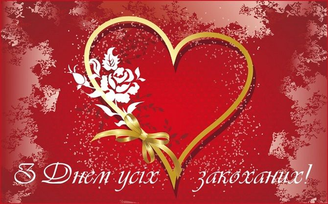 Найромантичніші привітання з днем святого Валентина коханій дівчині 6