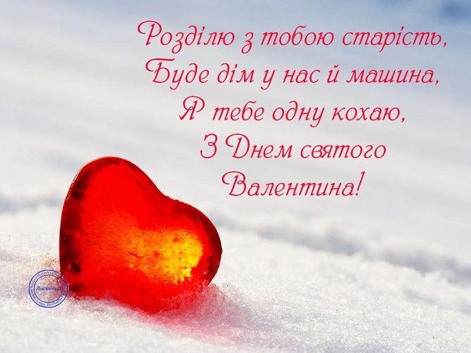 День святого Валентина: ніжні і романтичні привітання 6