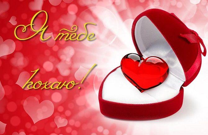 Привітання в Валентинів день для коханого чоловіка 6