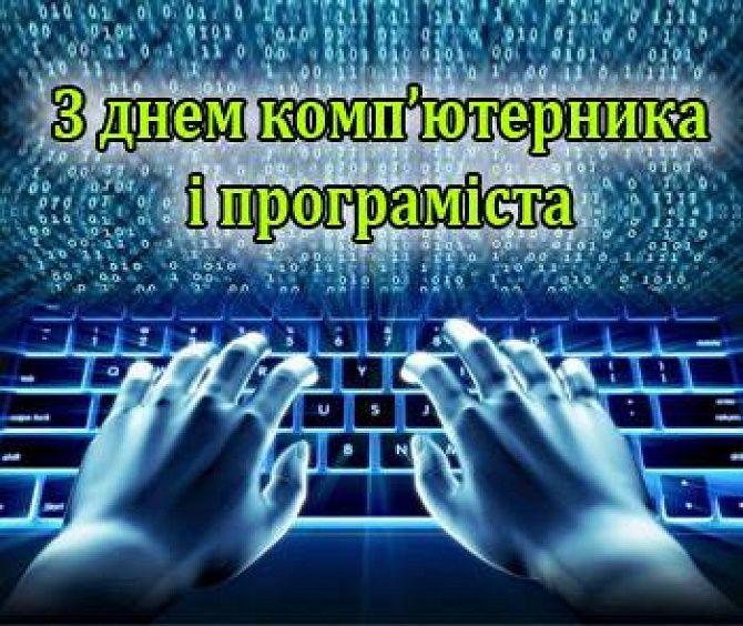 Всесвітній день комп'ютерника – кращі привітання 1
