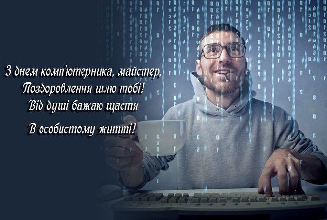 Всесвітній день комп'ютерника – кращі привітання 2
